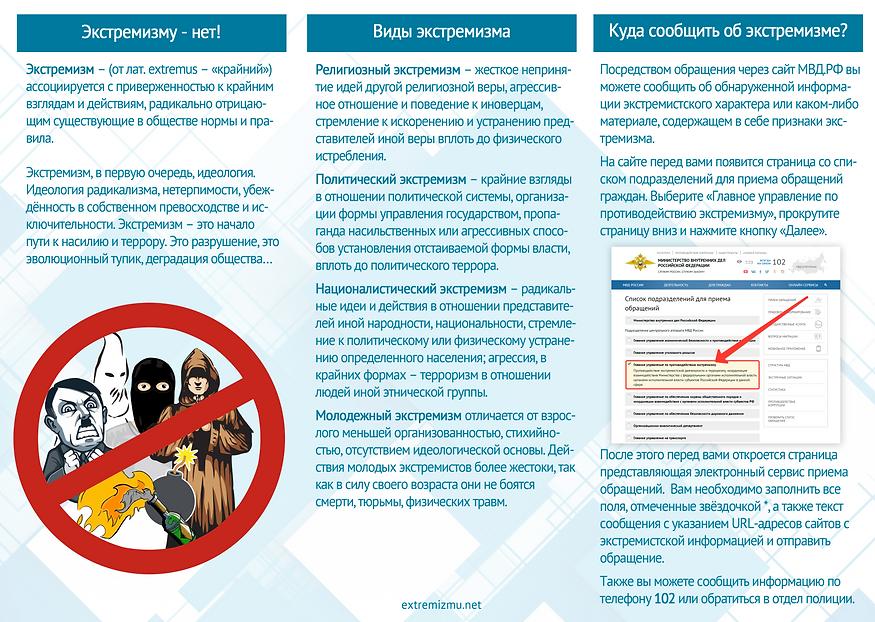 буклет_экстремизм_2 сторона.png