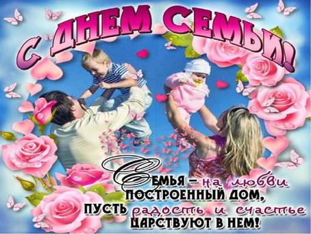 С ДНЁМ СЕМЬИ!!!