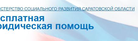 О бесплатной юридической помощи в Российской Федерации