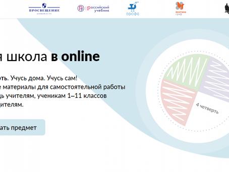 """Цифровой проект """"Моя школа в online"""""""