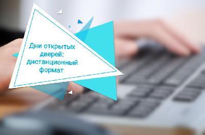 Дни открытых дверей и профориентационная работа в online-режиме в Саратовской области