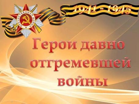АКЦИЯ «Герои давно отгремевшей войны»