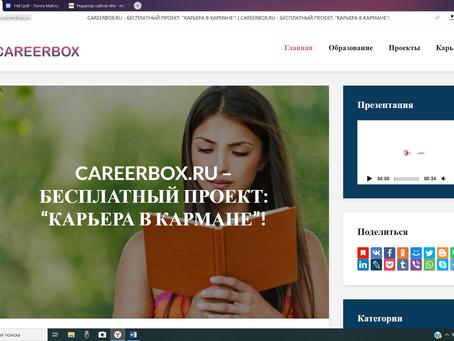 """Социальный проект """"Карьера в кармане"""""""