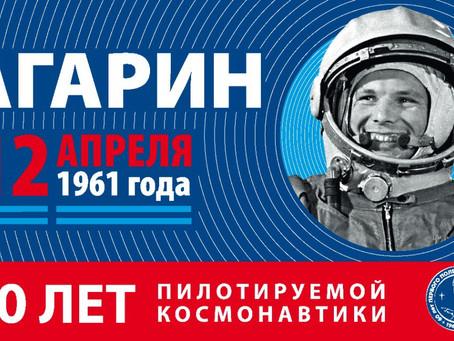 11 апреля 2021 года в 11.00 пройдет первый Всероссийский космический диктант.