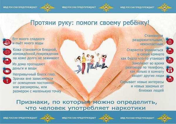 pamyatka_GUNK_roditelyam-800x600.jpg
