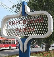 800px-Кировский_район_Саратов.jpg