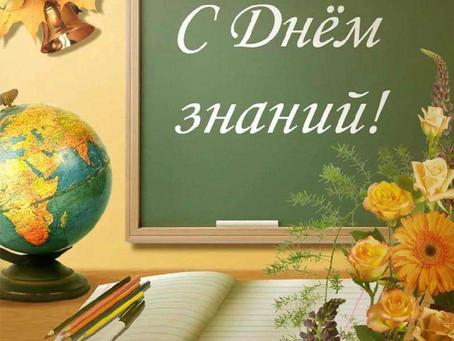 Праздничная онлайн-линейка, посвященная Дню Знаний, Году Памяти и Славы и началу 2020-2021 уч. года