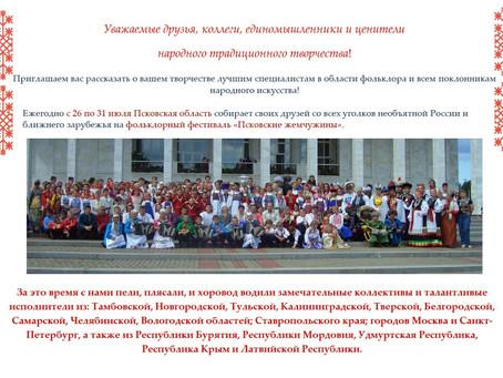 Фольклорный фестиваль «Псковские жемчужины».