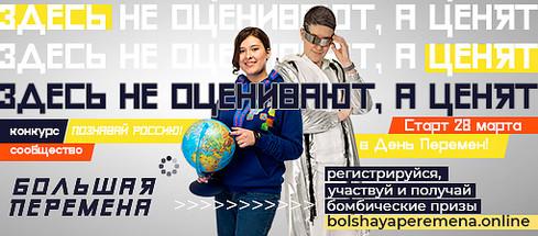 Познавай _Россию_510-228.jpg