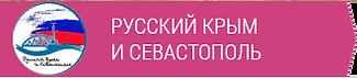лого русский крым.png