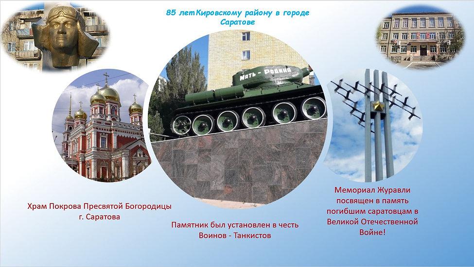 85 Кировскому району.jpg