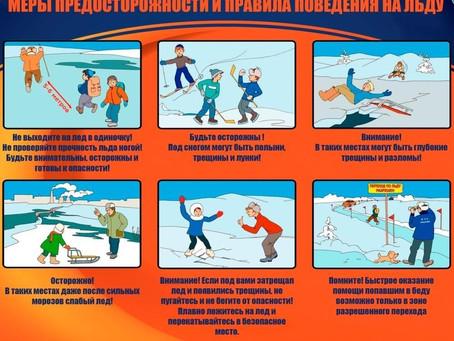 Правила поведения и меры безопасности на водоеме в осенне-зимний период