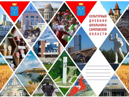 Культурно-образовательныйо проект «Культурный дневник школьника Саратовской области»