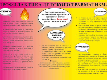 Профилактика травматизма обучающихся