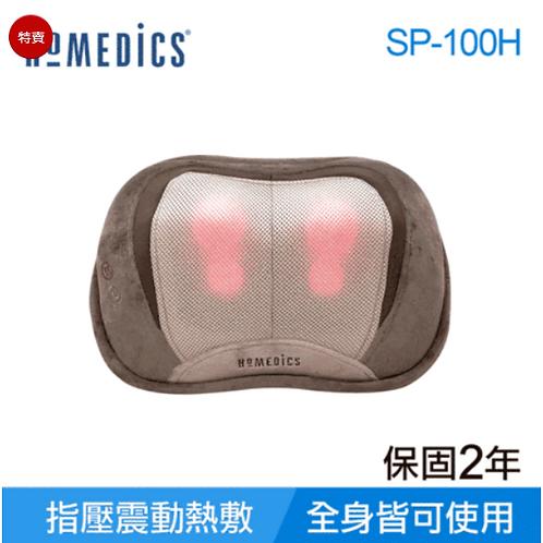 美國 HOMEDICS 3D指壓按摩枕SP-100H