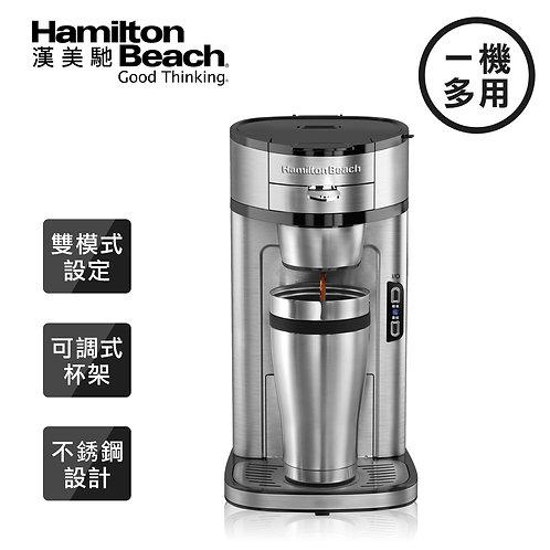 美國 漢美馳 Hamilton Beach 美式咖啡機