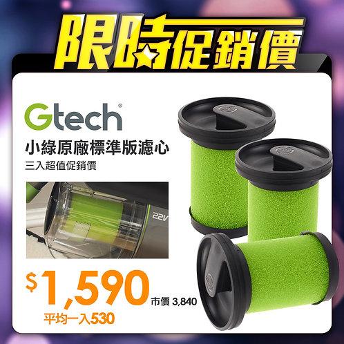 英國 Gtech 小綠 Multi Plus 原廠專用濾心(二代專用)三入