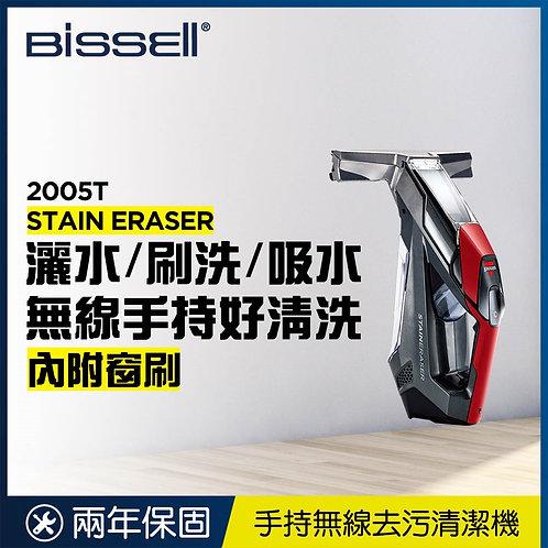 美國 Bissell 必勝 Stain Eraser 手持無線去污清潔機 2005T(附窗刷)