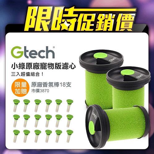 英國 Gtech 小綠 Multi Plus 原廠專用寵物版濾心(二代專用)三入