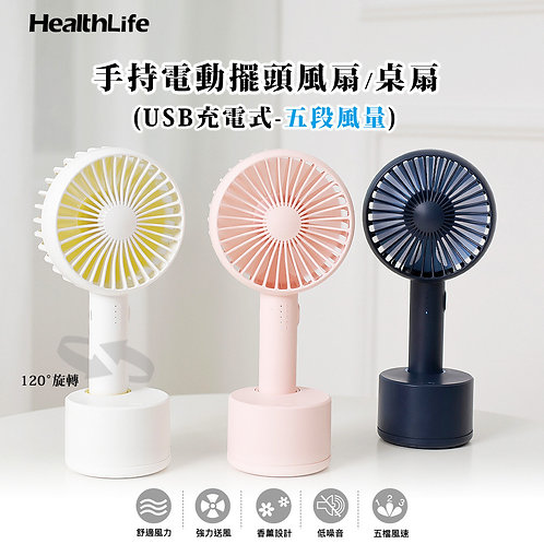 HealthLife 手持電動擺頭風扇/桌扇