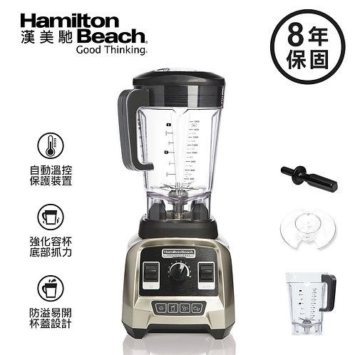 美國 漢美馳 Hamilton Beach 專業營養調理機(香檳金)