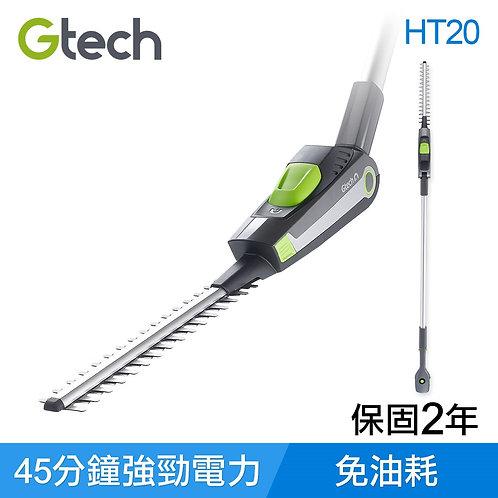 英國 Gtech 小綠 手持式無線修籬機 HT20
