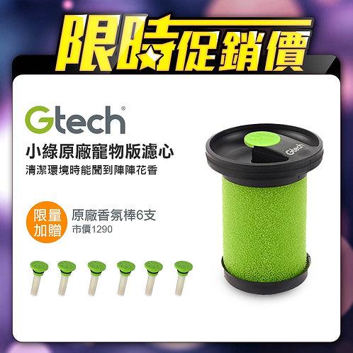 英國 Gtech 小綠 Multi Plus 原廠專用寵物版濾心(二代專用)