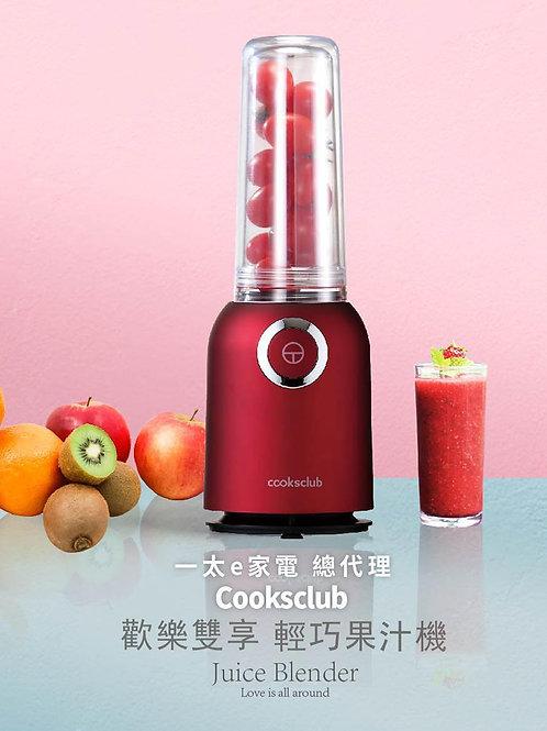 澳洲 Cooksclub 歡樂雙享輕巧果汁機 / 蔬果調理機