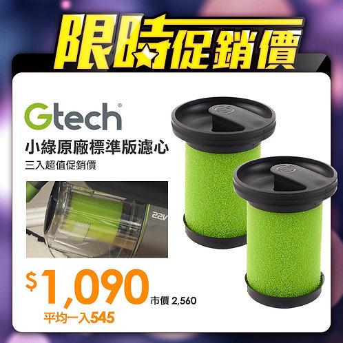 英國 Gtech 小綠 Multi Plus 原廠專用濾心(二代專用)二入
