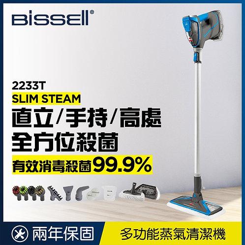 【高溫消滅傳染性病毒】美國 Bissell 必勝 Slim Steam 多功能手持 地面蒸氣清潔機 2233T