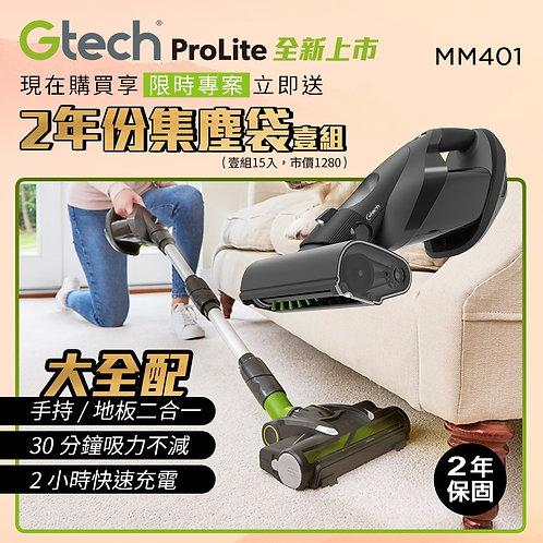 英國 Gtech 小綠 ProLite 極輕巧無線除蟎吸塵器大全配