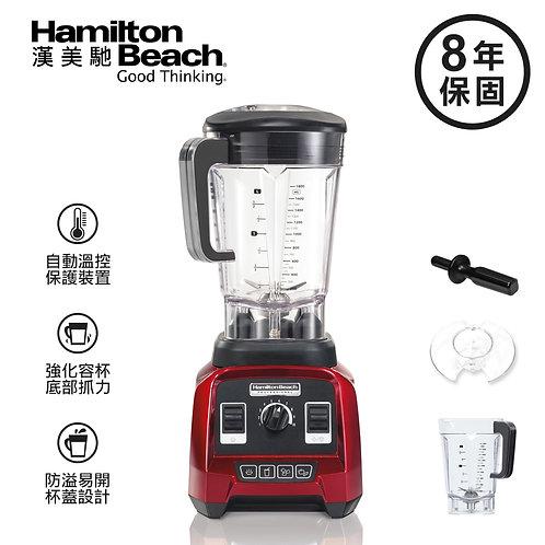 美國 漢美馳 Hamilton Beach 專業營養調理機(寶石紅)