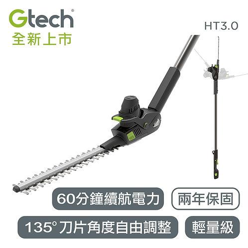 英國 Gtech 小綠 無線修籬機 HT3.0