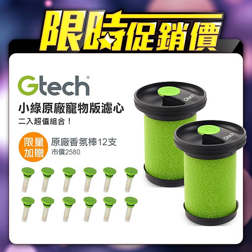 英國 Gtech 小綠 Multi Plus 原廠專用寵物版濾心(二代專用)二入