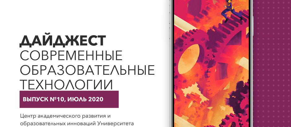 Выпуск №10 (Июль 2020)