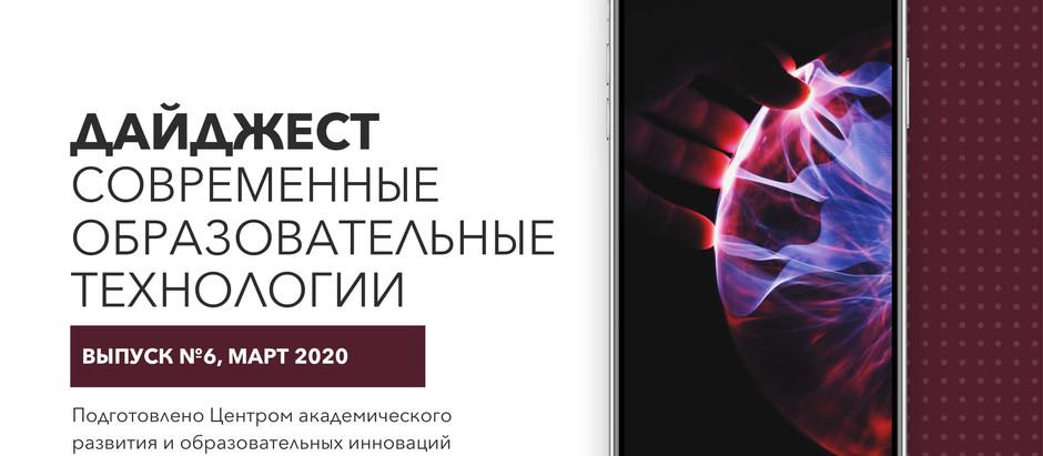 Выпуск №6 (Март 2020)