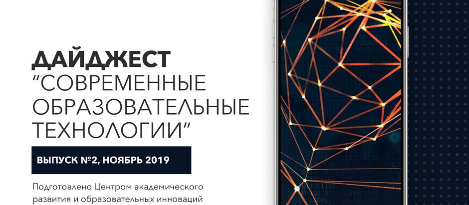 Выпуск № 2 (Ноябрь 2019)