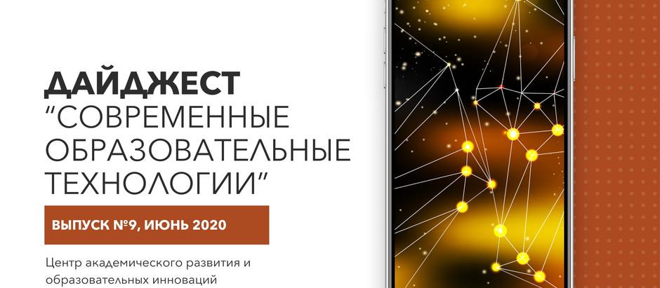 Выпуск №9 (Июнь 2020)