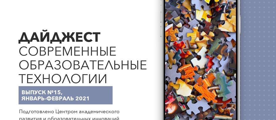 Выпуск №15 (Январь-Февраль 2021)