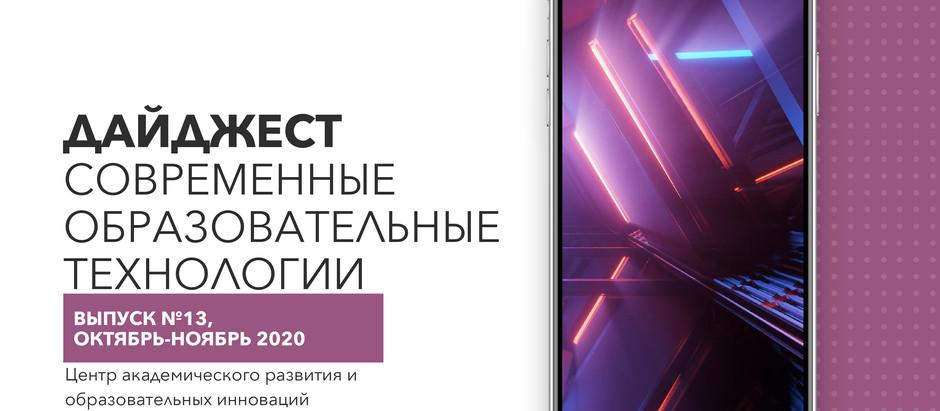 Выпуск №13 (Ноябрь 2020)