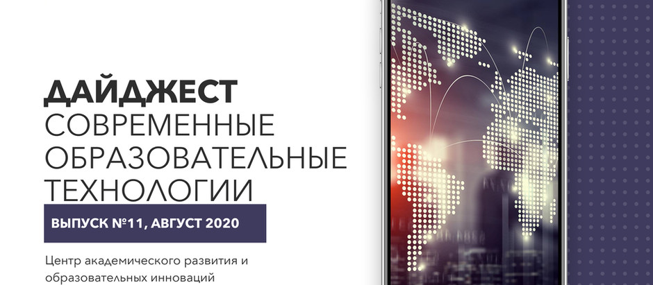 Выпуск №11 (Август 2020)