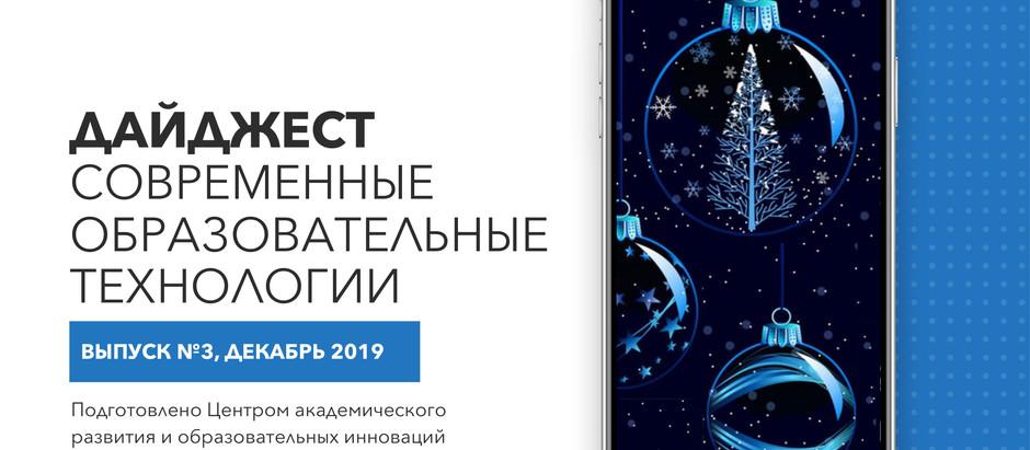 Выпуск №3 (Декабрь 2019)
