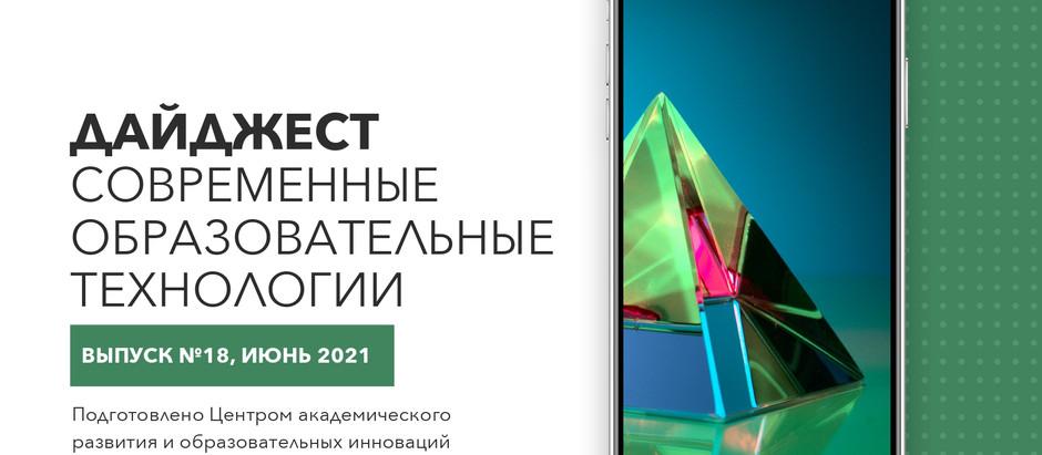 Выпуск №18 (июнь 2021)