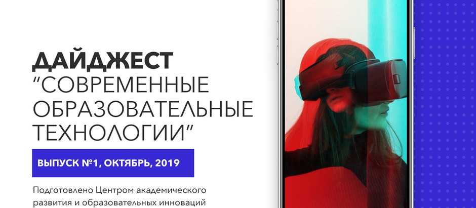 Выпуск № 1 (Октябрь 2019)