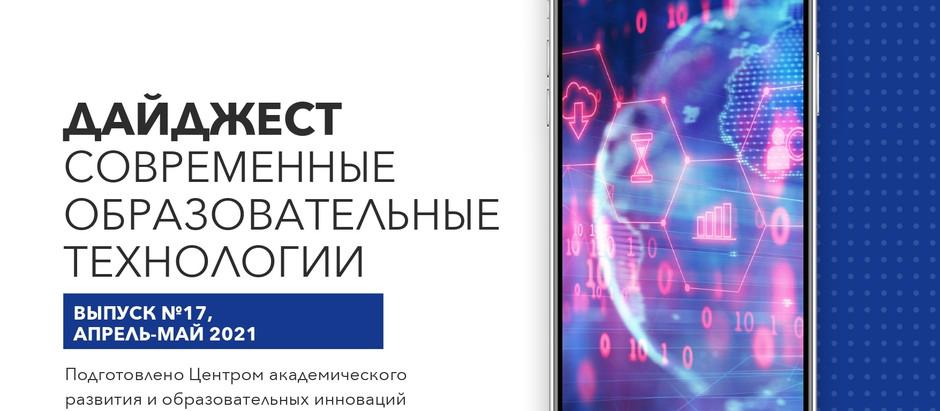 Выпуск №17 (апрель-май 2021)