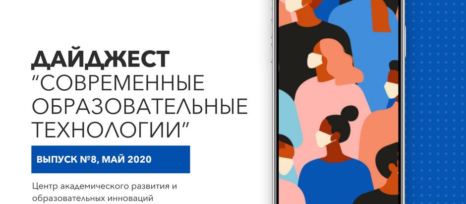 Выпуск №8 (Май 2020)