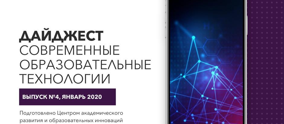 Выпуск №4 (Январь 2020)