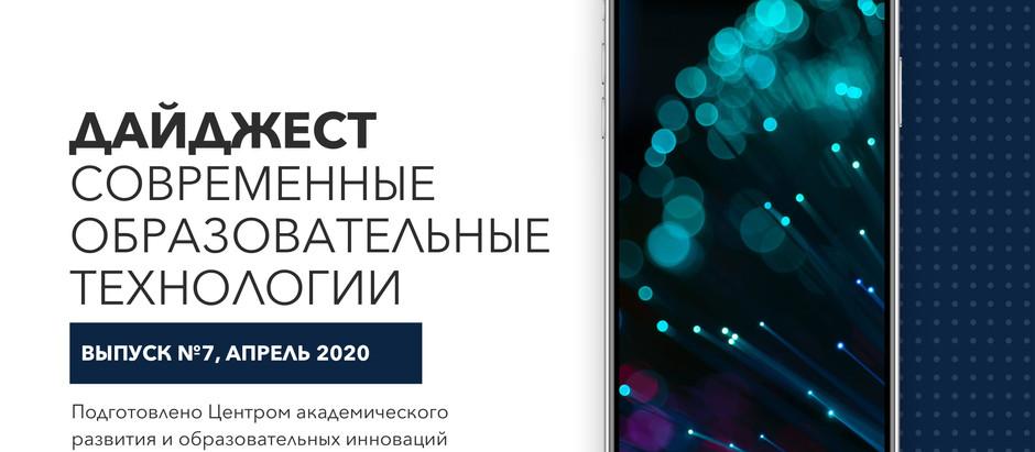 Выпуск №7 (Апрель 2020)