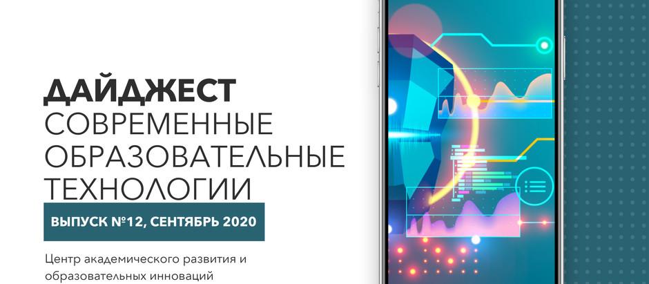 Выпуск №12 (Сентябрь 2020)
