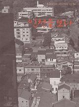 인천을 보다, 2012